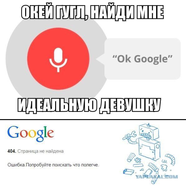 Окей google где нахожусь сейчас